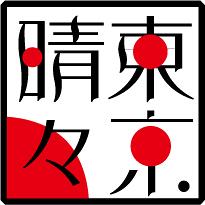 劇団東京晴々