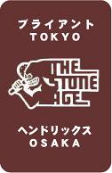 The Stone Age ブライアント