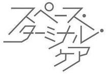 日本大学芸術学部演劇学科 舞台総合実習ⅡA発表 『スペース・ターミナル・ケア』