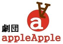 劇団appleApple