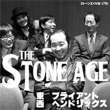 The Stone Age ヘンドリックス