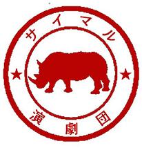 サイマル演劇団