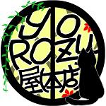 劇団YOROZU屋(本店)