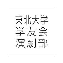 東北大学学友会演劇部