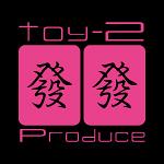 toy-2 プロデュース