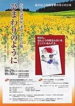 飯田信之演劇事務所