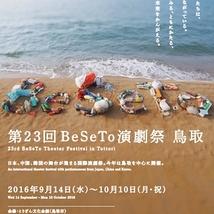 BeSeTo演劇祭