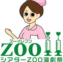 シアターZOO演劇祭実行委員会