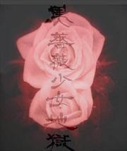 黒薔薇少女地獄