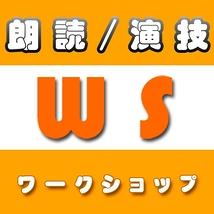 朗読・演技 ワークショップ