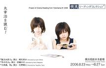 横濱・リーディング・コレクション