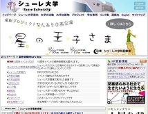 NPO法人東京シューレ シューレ大学 演劇プロジェクトなんあり企画