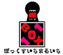 BOX101【ロゴを新しくしました!8/24】