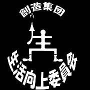 """""""創造集団""""生活向上委員会"""