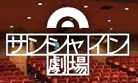 サンシャイン劇場