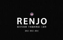 RENJO製作上演委員会