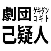 劇団コギト