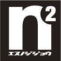 演劇集団Nの2乗