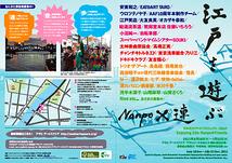 すみだ川アートプロジェクト2011