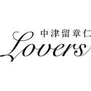 中津留章仁Lovers