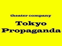 東京プロパガンダ