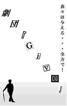 劇団『G.I.V.E』