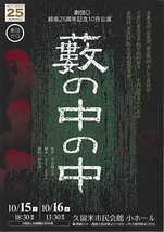 劇団0(ゼロ)