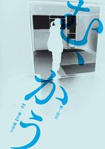 劇団企画shin-shin