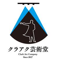 クラアク芸術堂(劇団アトリエ改め)