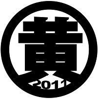 ICU劇団黄河砂