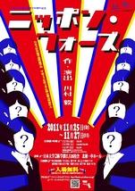 平成23年度日本大学芸術学部演劇学科舞台総合実習ⅣA