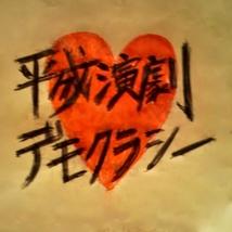 平成演劇デモクラシー実行委員会