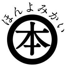 『本読み会』
