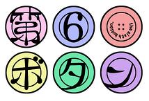 第6ボタン