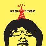 ワダ タワープロデュース