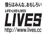 LIVES(ライヴズ)
