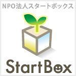 NPO法人 演劇普及クラブ・スタートボックス