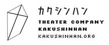 Theatre Company カクシンハン