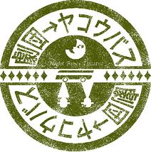 劇団→ヤコウバス
