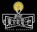 劇団東京乾電池