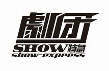 劇団SHOW特急