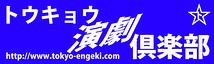トウキョウ演劇倶楽部(活動休止)