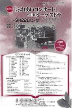 大阪音楽大学同窓会《幸楽会》岡山県支部