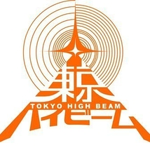 東京ハイビーム