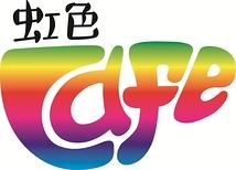 演劇ユニット 虹色cafe