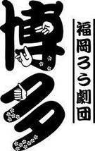 福岡ろう劇団博多