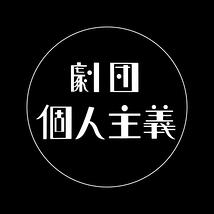 千葉大学演劇部 劇団個人主義