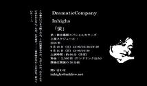 DramaticCompany Inhighs