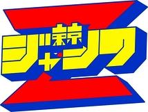 東京ジャンクZ
