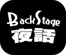 BackStage夜話